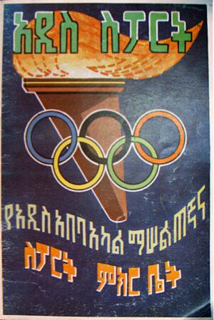 """Zeitschrift Cover """"Addis Sport"""""""